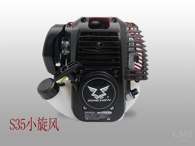 宗申小旋风S35发动机